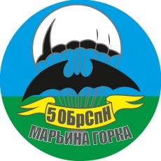 """Наклейка """"5 ОБрСпН Марьина Горка"""" фото"""