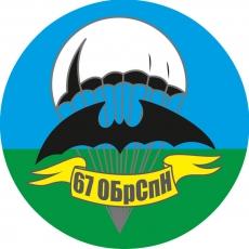 "Наклейка ""67 ОБрСпН"" фото"