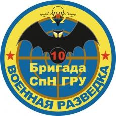"""Наклейка """"10 бригада Спецназа ГРУ"""" фото"""