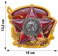 """Наклейка """"100 лет Красной Армии"""""""