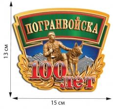 """Наклейка """"100 лет Погранвойскам"""" фото"""