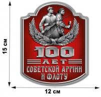 """Наклейка """"100 лет Советской Армии и Флоту"""""""