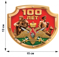 """Наклейка """"100-летний юбилей Погранвойск"""""""
