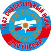 """Наклейка """"1042 Спасательный центр МЧС России"""""""
