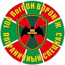 "Наклейка ""106 отряд пограничного спецназа"" фото"