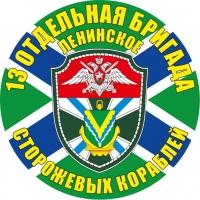 """Наклейка """"13 ОБрПСКР"""""""