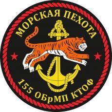 Наклейка 155 бригада Морской пехоты КТОФ фото