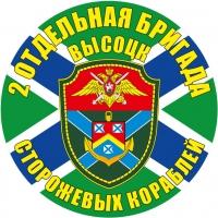 """Наклейка """"2-я ОБрПСКР"""""""