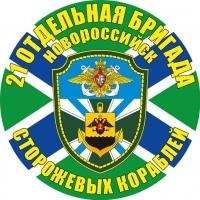 """Наклейка """"21 ОБрПСКР"""""""
