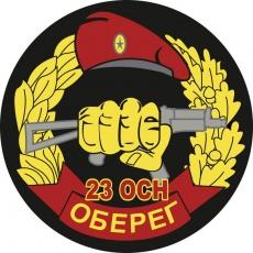 """Наклейка 23 отряд """"Оберег"""" фото"""