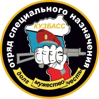 "Наклейка 27 отряд ""Кузбасс"""