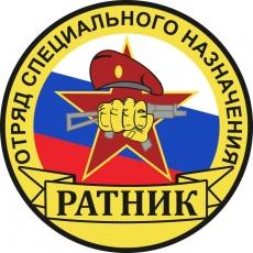 """Наклейка 28 отряд """"Ратник"""" фото"""