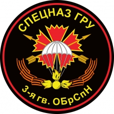 """Наклейка """"3 гв. бригада Спецназа ГРУ"""" фото"""
