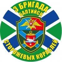"Наклейка ""3-я бригада ПСКР Балтийск"""