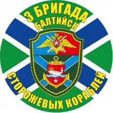 """Наклейка """"3-я бригада ПСКР Балтийск"""" фото"""
