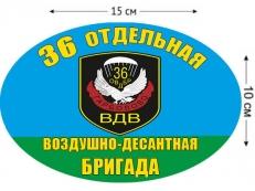 Наклейка «36 Отдельная воздушно-десантная бригада ВДВ» фото