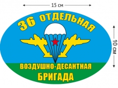 Наклейка «36 ОВДБр ВДВ» фото