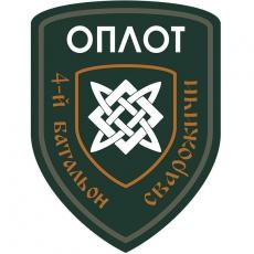 """Наклейка """"4-й батальон Сварожичи"""" фото"""