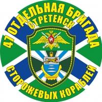 """Наклейка """"47 ОБрПСКР"""""""