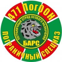 """Наклейка """"471 отряд пограничного спецназа """"Барс"""""""