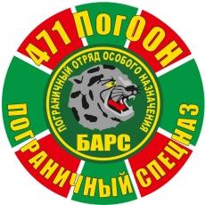 "Наклейка ""471 отряд пограничного спецназа ""Барс"" фото"