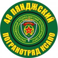 """Наклейка """"48 ПОГО Пяндж"""""""