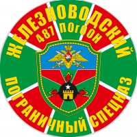 """Наклейка """"487 ПогООН Железноводск"""""""