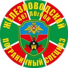 """Наклейка """"487 ПогООН Железноводск"""" фото"""