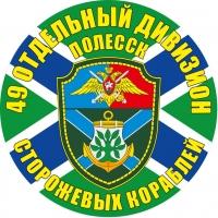 """Наклейка """"49 отдельный дивизион ПСКР"""""""