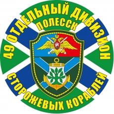 """Наклейка """"49 отдельный дивизион ПСКР"""" фото"""