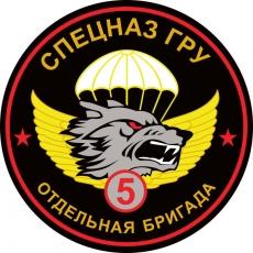 """Наклейка """"5 бригада Спецназа ГРУ"""" фото"""