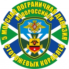 "Наклейка ""5-я морская пограничная дивизия"" фото"