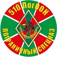 """Наклейка """"510 пограничный отряд особого назначения"""" фото"""