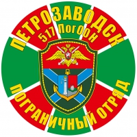 "Наклейка ""517 ПогООН"""