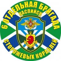 """Наклейка """"6 ОБрПСКР"""""""