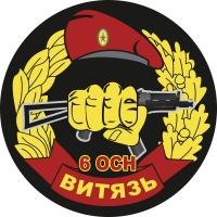 """Наклейка 6 отряд """"Витязь"""""""