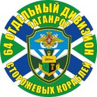 """Наклейка """"64 отдельный дивизион ПСКР"""""""