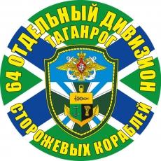 """Наклейка """"64 отдельный дивизион ПСКР"""" фото"""