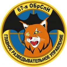 """Наклейка """"67 бригада Спецназа ГРУ"""" фото"""