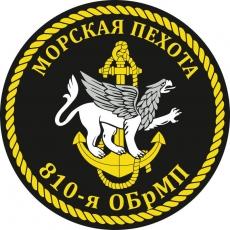 Наклейка 810 бригада Морской пехоты фото
