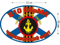 Наклейка 810 ОБрМП Севастополь фото