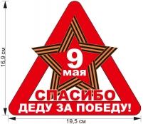 "Наклейка ""9 мая"" на авто"