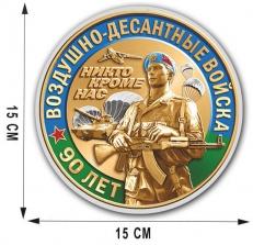 """Наклейка """"90 лет Воздушно-десантным войскам""""  фото"""