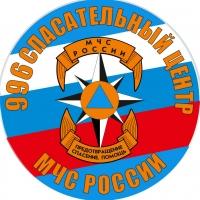 """Наклейка """"996 Спасательный центр МЧС России"""""""