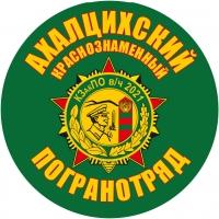 """Наклейка """"Ахалцихский погранотряд"""""""