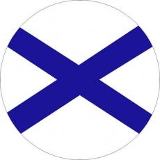 Наклейка «Андреевский Флаг» фото