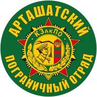 """Наклейка """"Арташатский пограничный отряд"""""""