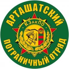 """Наклейка """"Арташатский пограничный отряд"""" фото"""