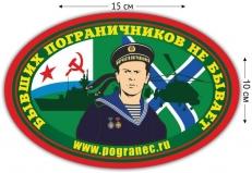 """Наклейка автомобильная """"Бывших пограничников не бывает"""" фото"""
