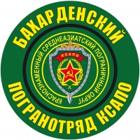 "Наклейка ""Бахарденский погранотряд"""